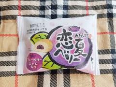 あわしま堂 恋夏ベリー 袋1個