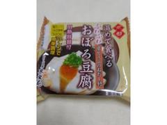 京豆苑 温めて食べるふわふわおぼろ豆腐 京とうふのおだし付 袋138g