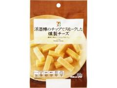 セブンプレミアム 燻製チーズ 袋35g