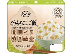 アルファー食品 安心米 とうもろこしご飯 袋100g