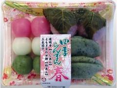 明日香野 四季らんまん 春