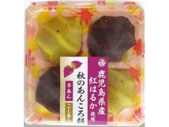 明日香野 秋のあんころ餅 パック4個