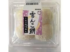 明日香野 雪んこ餅
