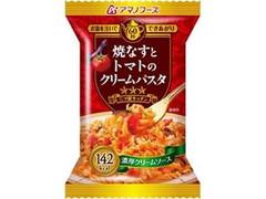 アマノフーズ 三ツ星キッチンパスタ 焼なすとトマトのクリームパスタ 袋28g