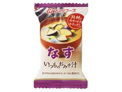 アマノフーズ いつものおみそ汁 なす 袋9.5g