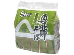 観音製麺 奥飛騨そば 袋110g×5
