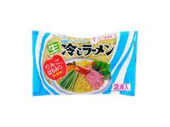 衣笠製麺 生 冷しラーメン 2食 袋320g