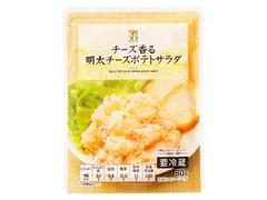 セブンプレミアム 明太チーズポテトサラダ 袋80g