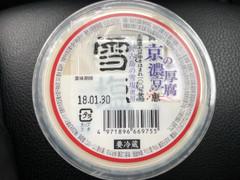 京禅庵 京の濃厚豆腐