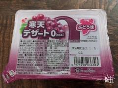 カンエツ 寒天デザート0カロリーぶどう味 パック250g