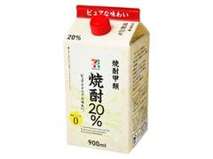 セブンプレミアム 焼酎20% パック900ml