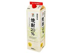 セブンプレミアム 焼酎20% パック1800ml