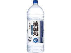 合同酒精 焼酎処25°