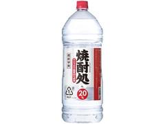 合同酒精 焼酎処20°