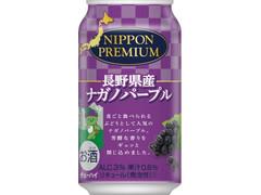合同酒精 NIPPON PREMIUM 長野県産ナガノパープル