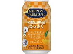 合同酒精 NIPPON PREMIUM 和歌山県産はっさく