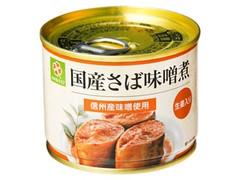 スマイルライフ 国産さば味噌煮 缶190g