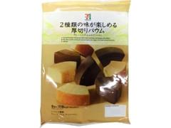 セブンプレミアム 2種類の味が楽しめる厚切りバウム 袋8個