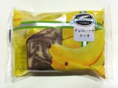 ファミリーマート チョコバナナケーキ