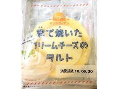 サンラヴィアン 窯で焼いたクリームチーズのタルト 袋1個