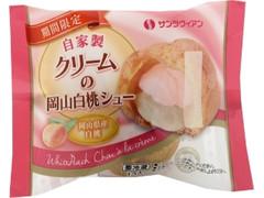 サンラヴィアン 自家製クリームの岡山白桃シュー