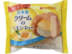 サンラヴィアン 自家製クリームのレモンシュー