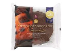 サンラヴィアン デコレーションスポンジ台 チョコレート 5号 袋1個