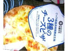 みなさまのお墨付き 3種のチーズピザ 袋1枚