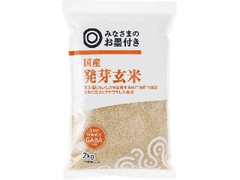 みなさまのお墨付き 国産 発芽玄米 袋2kg
