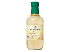 セブンプレミアム 酸化防止剤無添加 白ワイン 瓶250ml