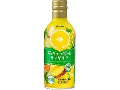 メルシャン ギュギュッと搾ったサングリア 白ワイン×グレフル&パイン&オレンジ 缶300ml