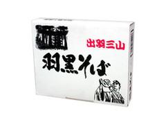 城北麺工 出羽三山 羽黒そば 箱200g×10