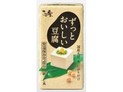 さとの雪 ずっとおいしい豆腐