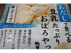 相模屋 おだしで食べる豆乳たっぷりおぼろやっこ 西日本向け 袋300g