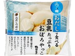 相模屋 おだしで食べる豆乳たっぷりおぼろやっこ 西日本向け