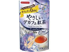 ティーブティック やさしいデカフェ紅茶 アールグレイ