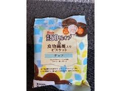 シルビア 糖質50%オフ&食物繊維入りビスケット チョコ