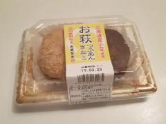 武蔵製菓 お萩つぶあんきなこ