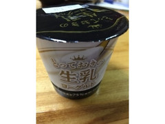 HOKUNYU とっておきの生乳ヨーグルト カップ90g