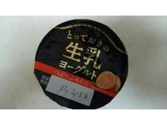 HOKUNYU とっておきの生乳ヨーグルト つぶつぶみかん カップ90g