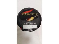 HOKUNYU 美食家のプリン 焙煎きな粉仕立て カップ90g