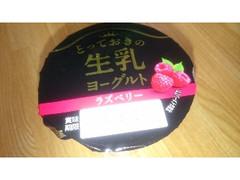 HOKUNYU とっておきの生乳ヨーグルト ラズベリー カップ90g