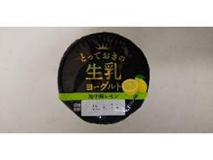 HOKUNYU とっておきの生乳ヨーグルト 地中海レモン カップ90g