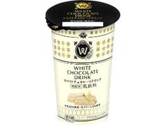 HOKUNYU ホワイトチョコレートドリンク カップ180g