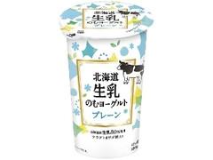 HOKUNYU 北海道生乳のむヨーグルト プレーン