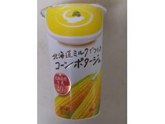 HOKUNYU 北海道ミルクでつくったコーンポタージュ