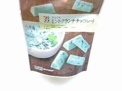 セブンプレミアム ひとくちミントクランチチョコレート 1包装