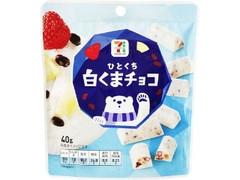 セブンプレミアム ひとくち白くまチョコ 袋40g