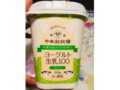 ホウライ 千本松牧場ヨーグルト 生乳100