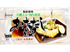 藤田食品 あげだし豆腐